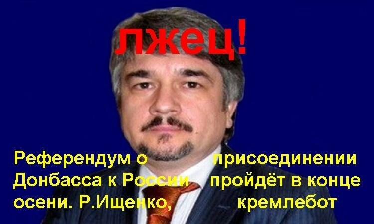 Лжец! Кремлебот