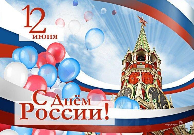 Муз открытка ко дню россии