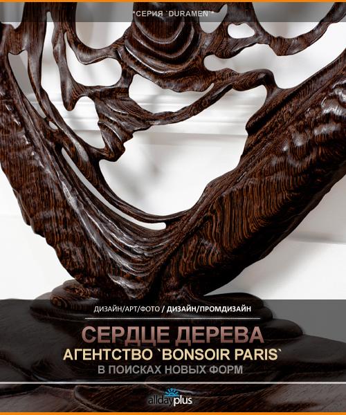 Деревянная пластика|серия DURAMEN|Агентство Bonsoir Paris