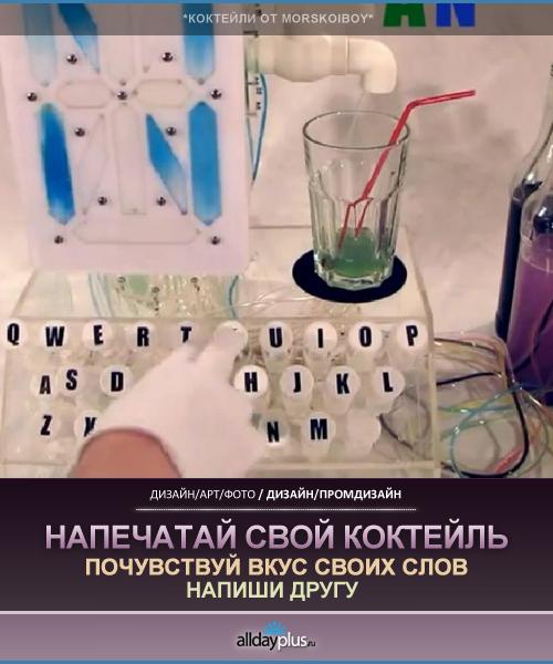 Машинка, печатающая коктейли, от Morskoiboy