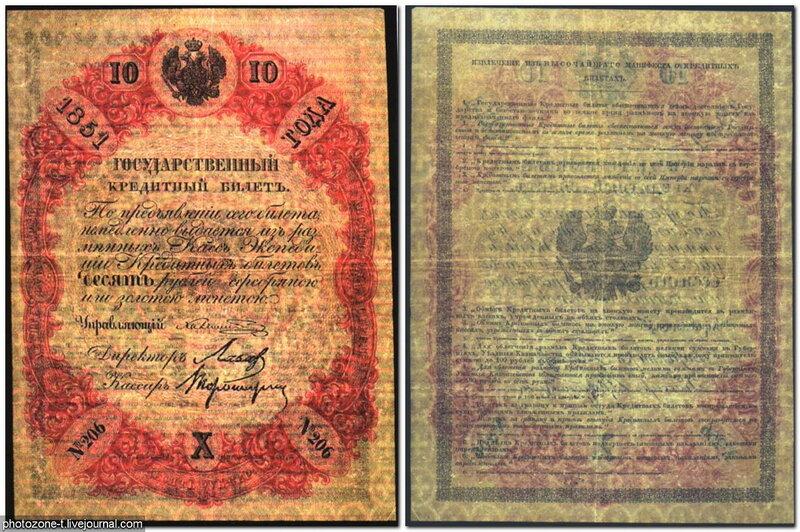 10 рублей 1851 год