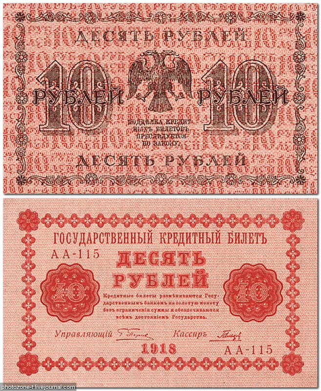 10 рублей 1918 год