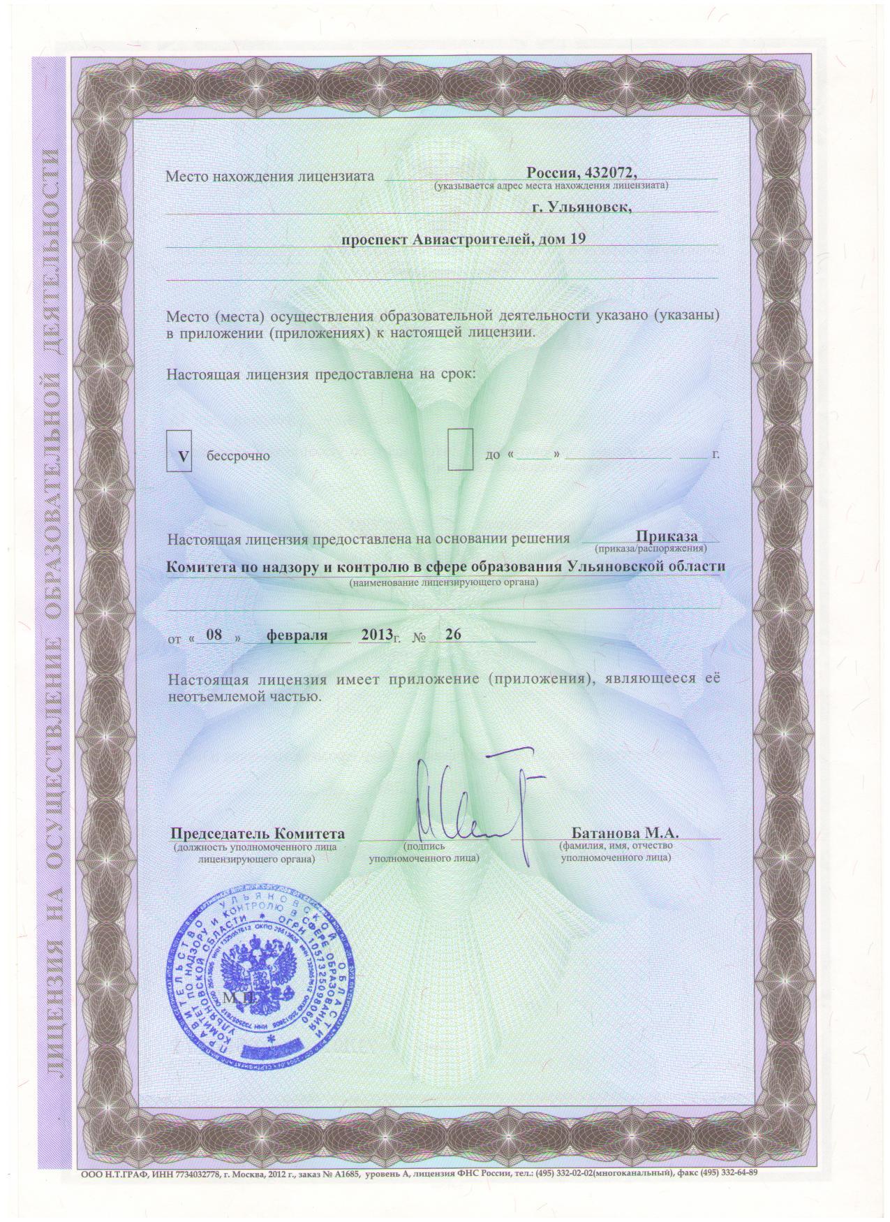Лицензия 1.jpg