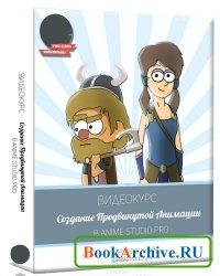 Книга Продвинутая Анимация в Anime Studio Pro 10