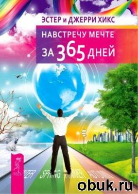 Книга Навстречу мечте за 365 дней