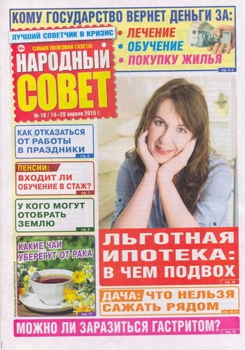 Книга Газета:  Народный совет №16 (Апрель 2015)