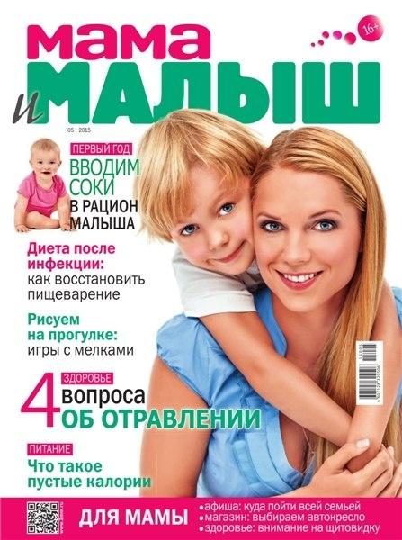 Книга Журнал: Мама и малыш №5 (апрель 2015)