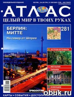 Журнал Атлас. Целый мир в твоих руках № 281 2015