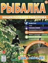 Журнал Рыбалка. Энциклопедия Рыболова № 36 2015