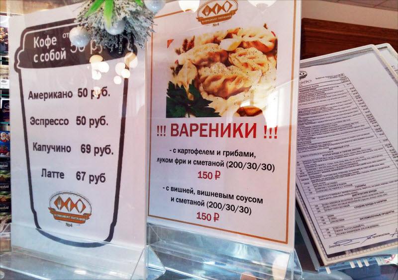 Цены и ассортимент в столовой Госдумы