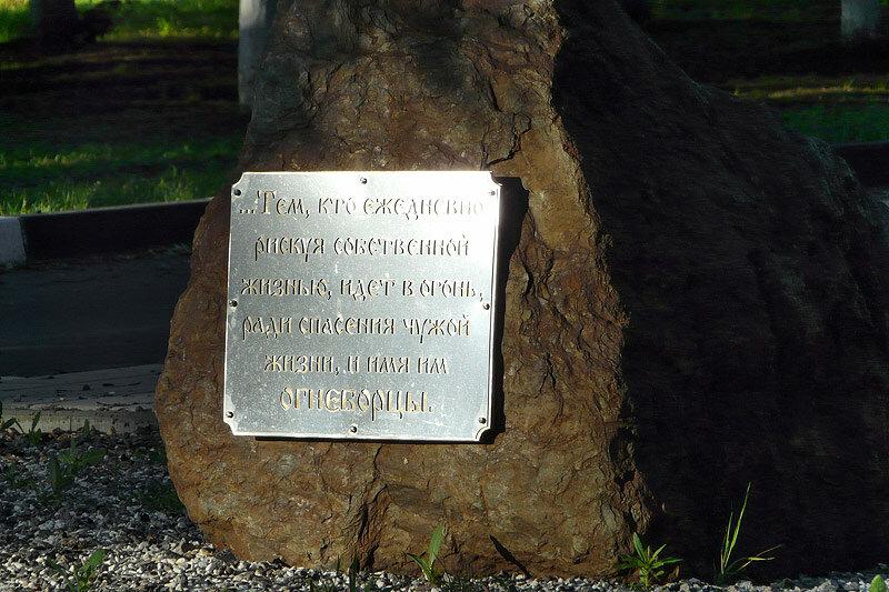 Памятник огнеборцам в Белгороде, фото Sanchess