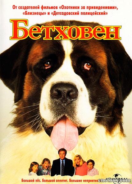 Бетховен / Beethoven (1992/HDTV/HDTVRip)