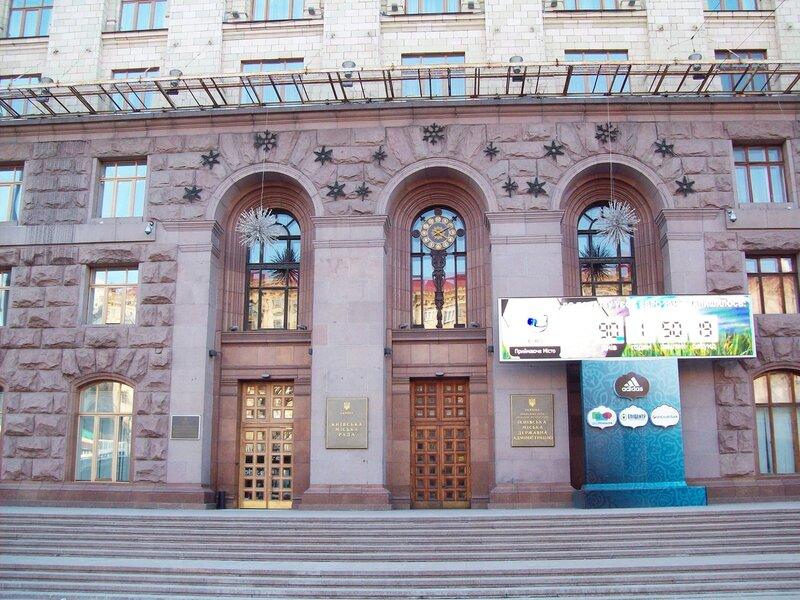 Фасад киевской мэрии