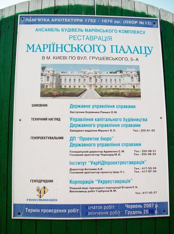 Информация о реконструкции Мариинского дворца