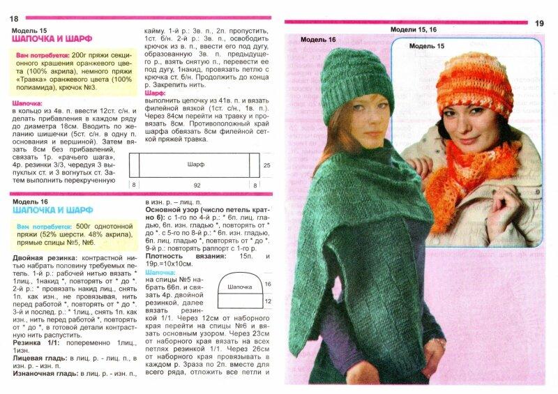 Схемы вязания шапок спицами на 27