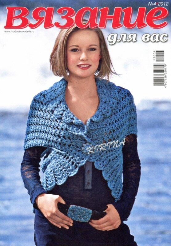 Журнал по вязанию спицами и крючком представляет модный трикотаж для взрослых и детей: пальто, пуловеры, жакеты...