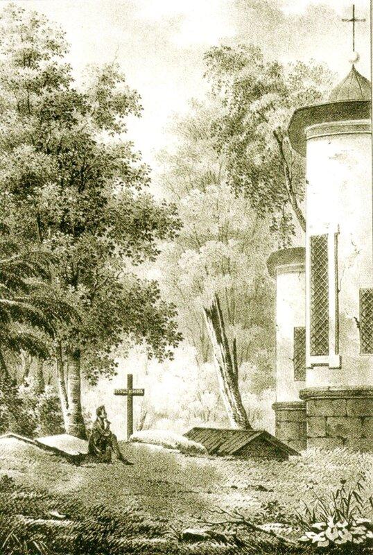 И. Клюквин. Могила Пушкина. Литография с оригинала П. Ф. Соколова. 1830-е