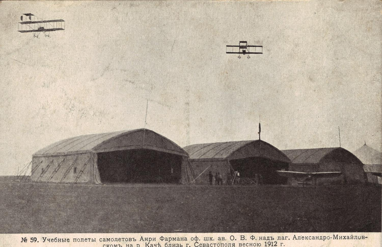 Кача 1912 год.jpeg