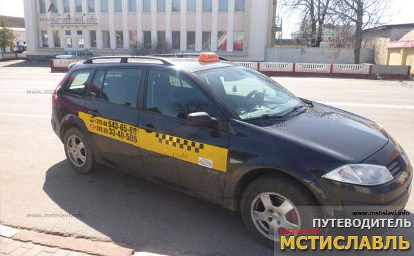 Мстиславское такси