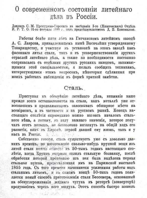 1896 Доклад.jpg