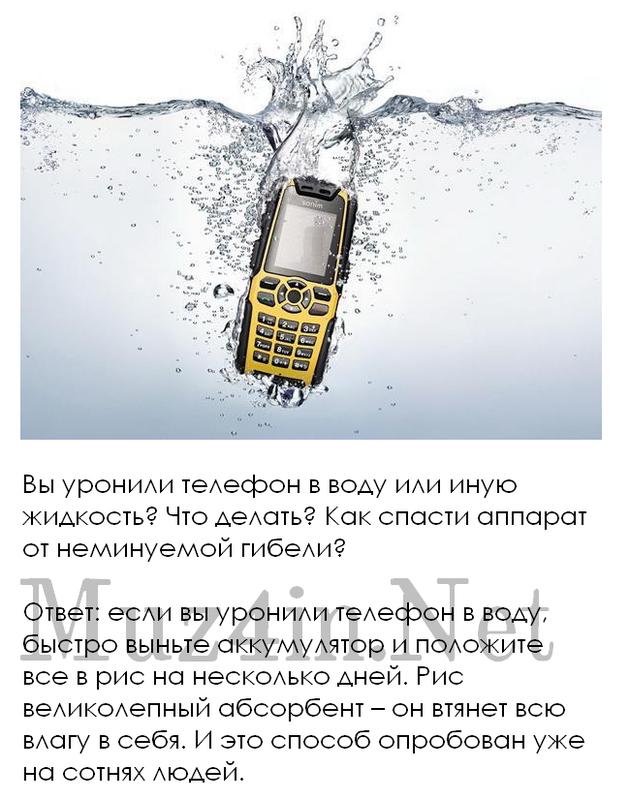 телефон упал в воду что делать полиграфического оборудования