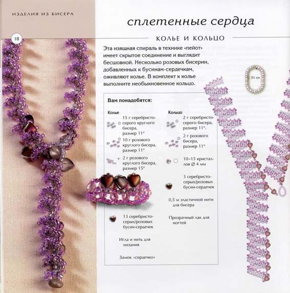 100 оригинальных украшений из бисера.