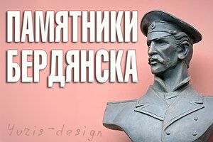 памятники Бердянска фото описание