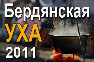 Бердянская уха Фото Бердянск, yuris-design