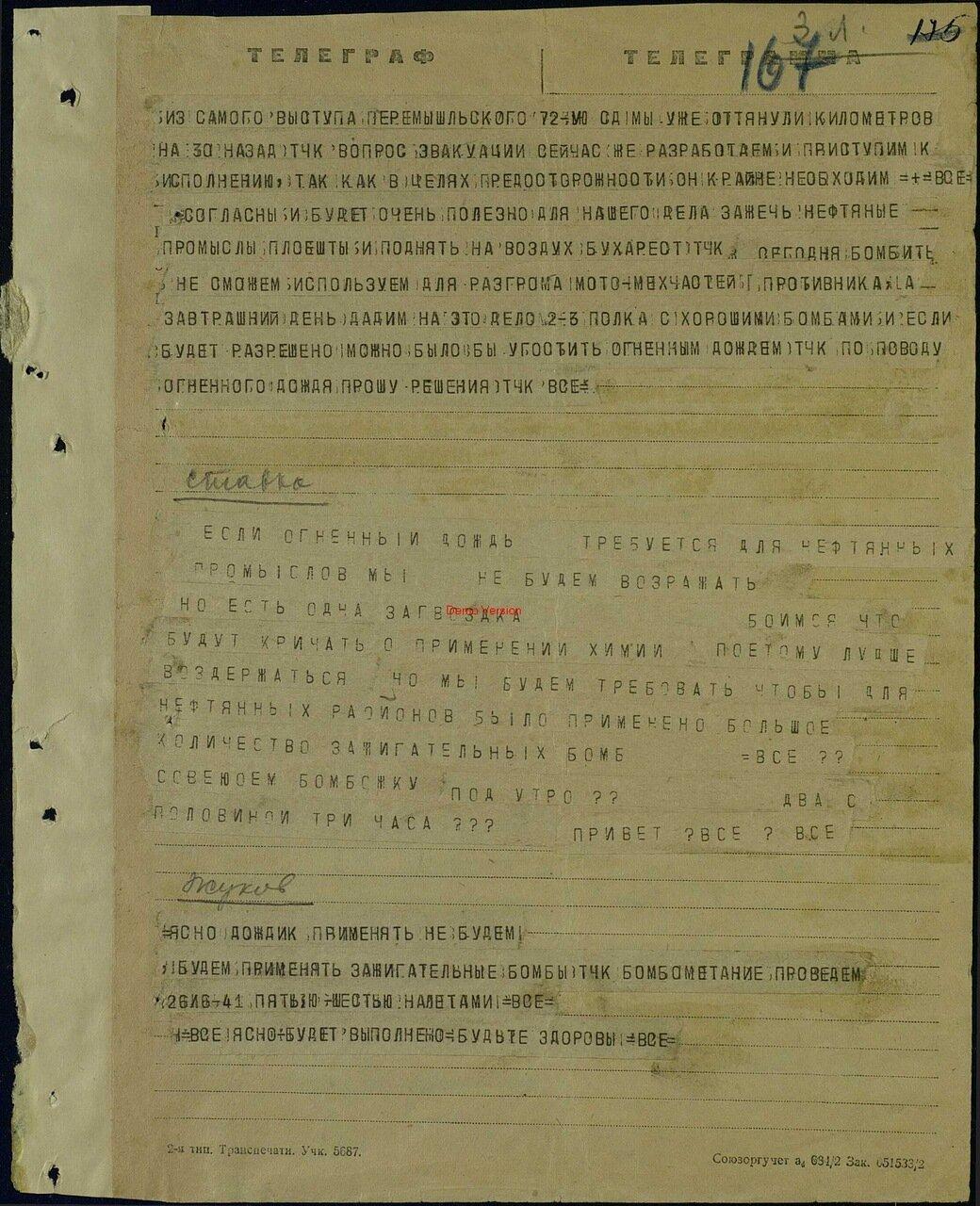 Фонд 229 Опись 161 Дело 1 стр 189 Жуков Ставка 25 26 июня 1941 огненный дождь