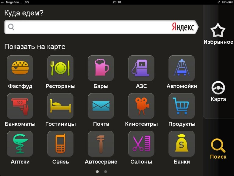 Яндекс Навигатор на apple iPad