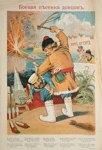 «Боевая песенка донцов». Лит. Т-ва И.Д.Сытина, 1904
