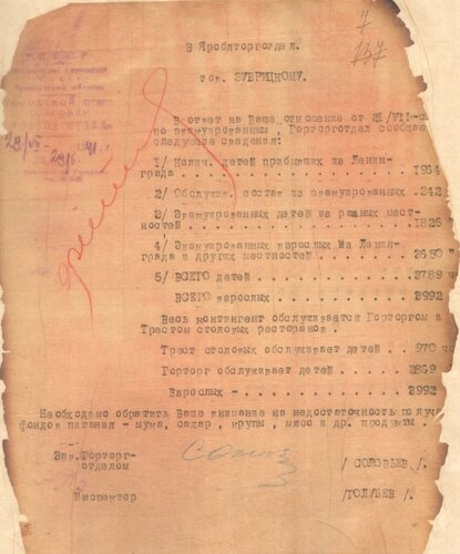 29.07.1941