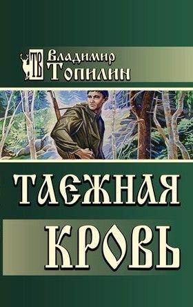 Владимир Топилин.jpg