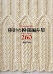 260 Knitting Pattern Book by Hitomi Shida 2016
