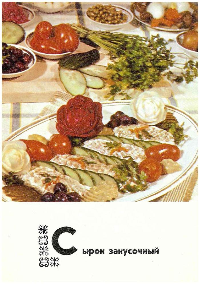Открытки блюда белорусской кухни пэллас, который