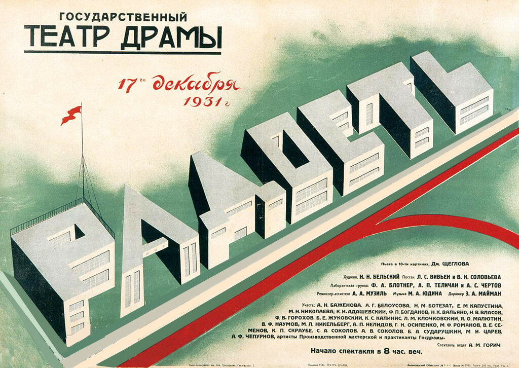 1931м.jpg