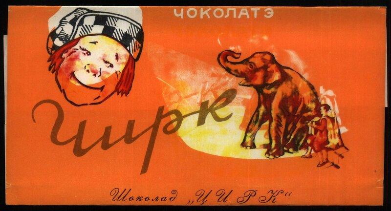 Цирк - Букурия (1).jpg