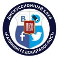 Дискуссионный клуб Калининградский блог - пост