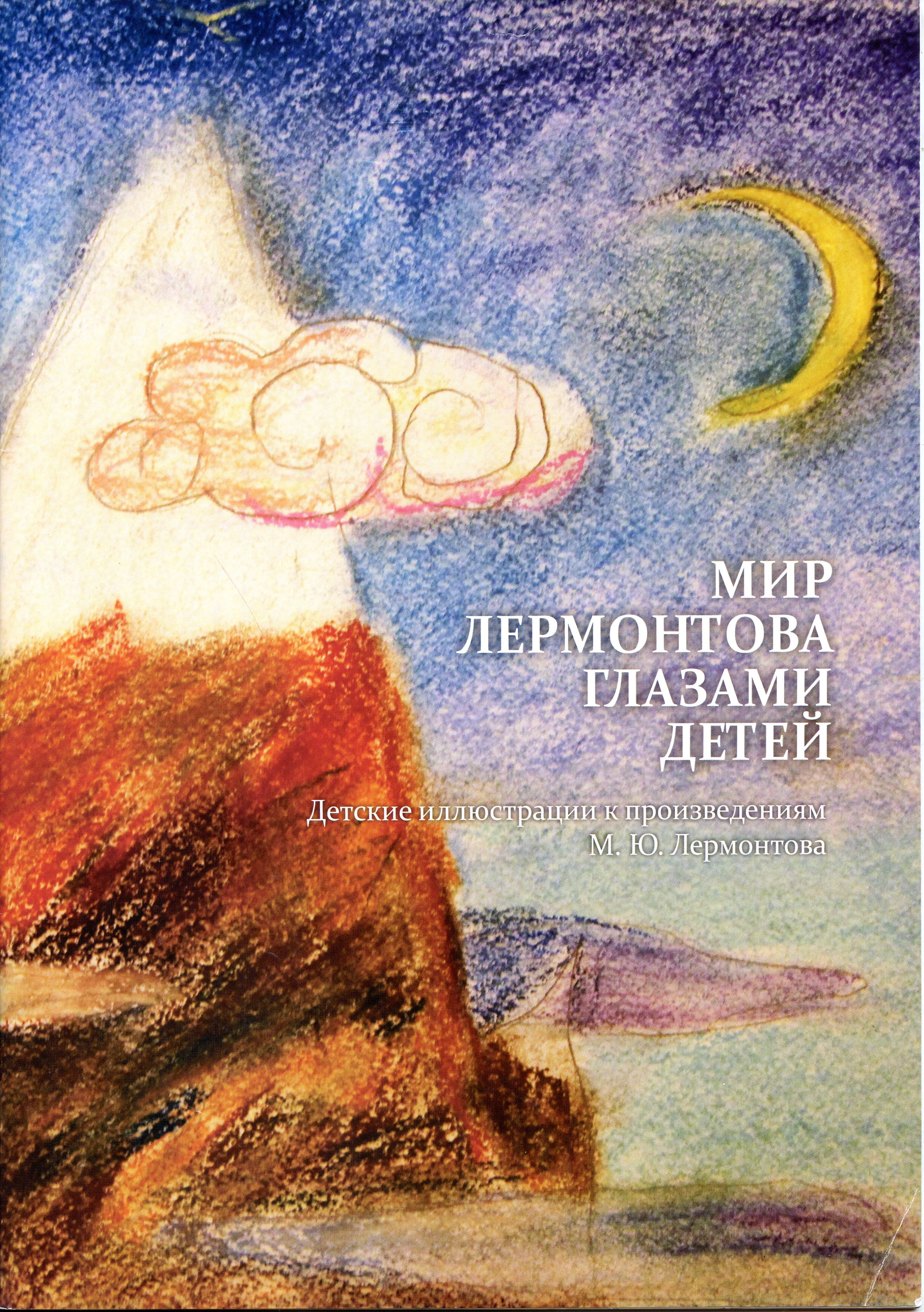 санкт петербург,книги детям донбасса,книжный лес,новые книги,донецкая республиканская библиотека для детей