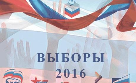 В Российской Федерации начались выборы в Государственную думу - первые данные оявке избирателей