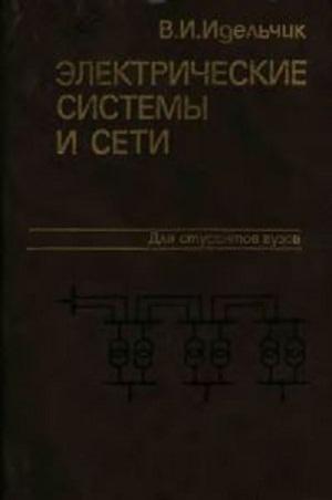 Аудиокнига Идельчик В.И. Электрические системы и сети - Идельчик В.И.