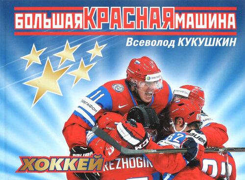 hockey-2.jpg