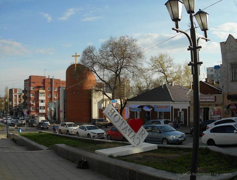 Гуляем, Саратов, Октябрьская, 20 апреля 2016 года