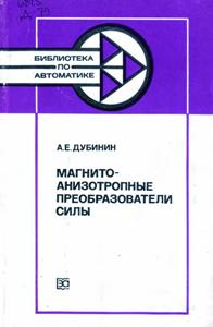 Серия: Библиотека по автоматике - Страница 28 0_158362_d2e2a714_orig