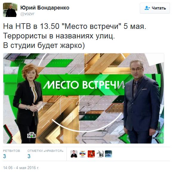 20160505_14-06-Юрий Бондаренко-Место встречи