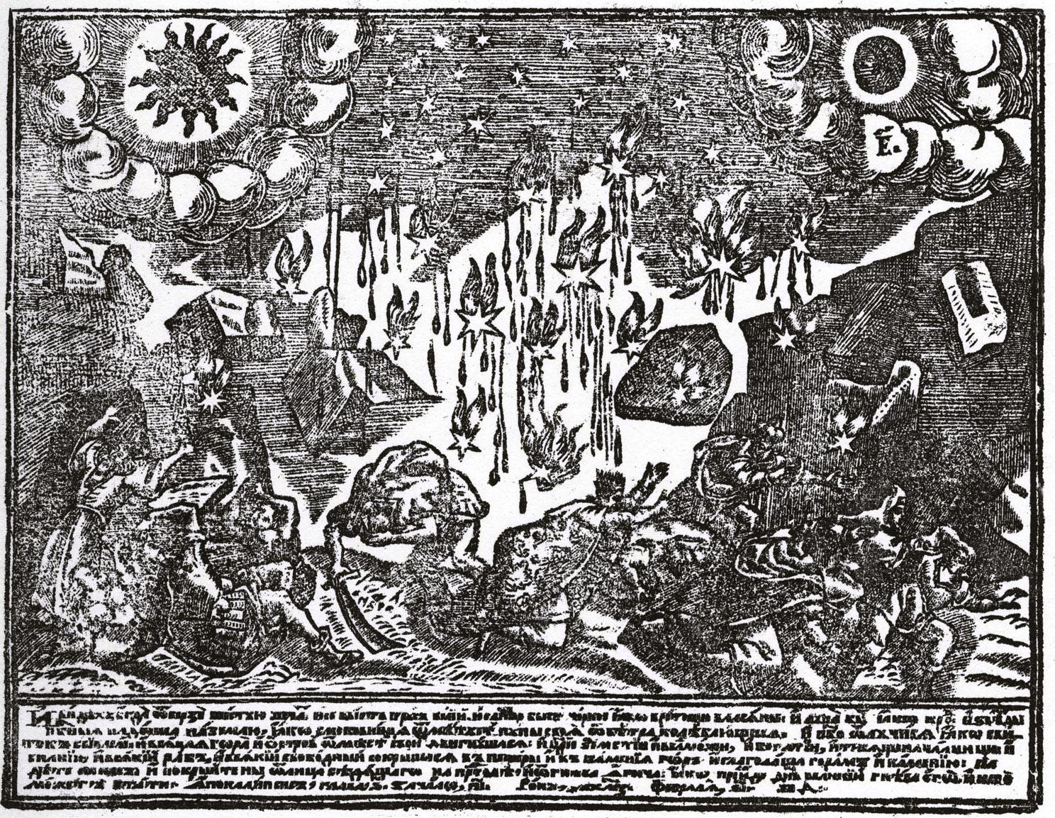 Апокалипсис работы Иерея Прокопия