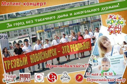 Митинг-концерт 31 мая За новосибирск без табачного дыма и алкогольного дурмана!.jpg