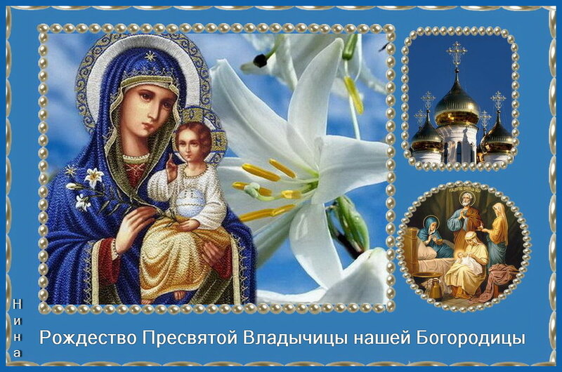 Быть тобой, открытка открытка с рождеством пресвятой богородицы