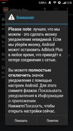 Выбираем блокировщик рекламы для android устройств: AdAway, AdFree и Adblock Plus