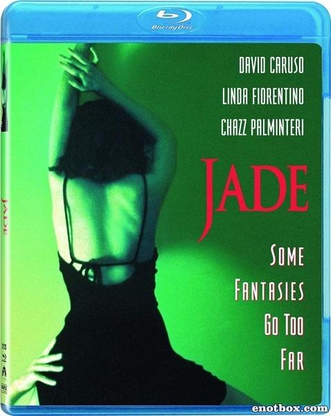 Шлюха (Нефрит) / Jade (1995/BDRip/HDRip)
